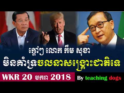 Cambodia News 2018 | Cambodia Hot News | Cambodia News 2018 | Night, On Sat 20 January 2018