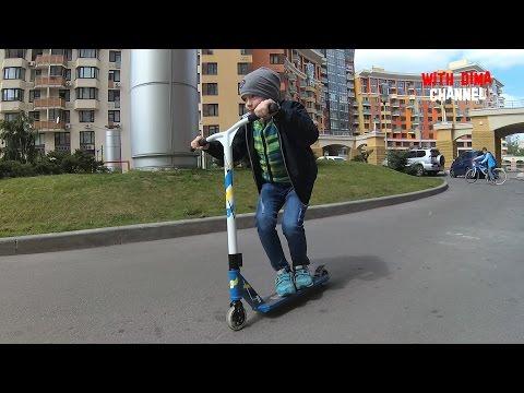Подарили САМОКАТ для ТРЮКОВ / Трюковый самокат НОВИЧКУ
