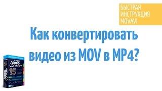 Как конвертировать MOV видео (QuickTime) в MP4? | Конвертер Видео Movavi(Как конвертировать MOV видео в MP4? Конвертер Видео Movavi умеет конвертировать файлы QuickTime в формат MP4 со скорост..., 2015-06-23T08:41:59.000Z)