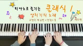 피아노로 즐기는 클래식 1단계 - 양치기의 노래 (베토…
