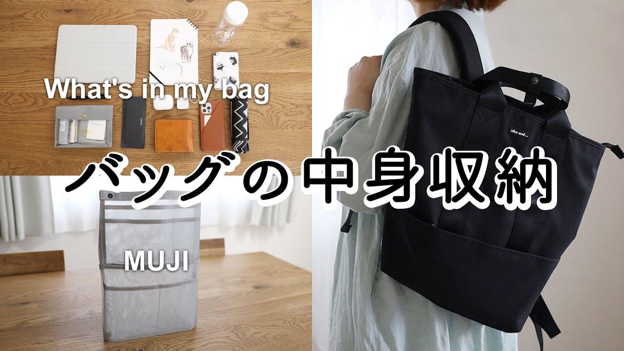 SUB【リュックの中身収納】MUJIのたて型バッグインバッグで、縦空間を活用して取りやすく収納する/what's in my bag?