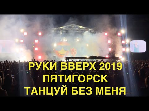Концерт РУКИ ВВЕРХ 19.05.2019 Пятигорск ТАНЦУЙ БЕЗ МЕНЯ