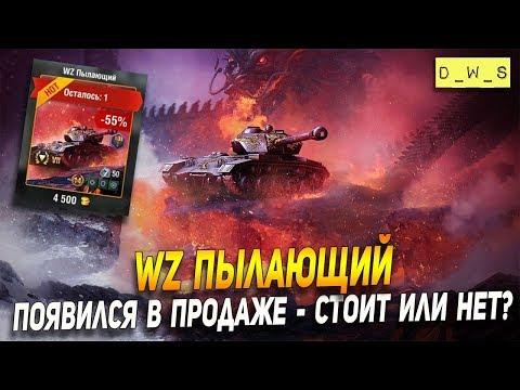 WZ Пылающий появился в продаже в патче 6.7 в Wot Blitz | D_W_S