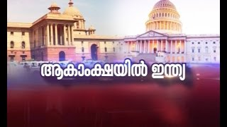 Aakamkshayil India US ELECTiON 2016