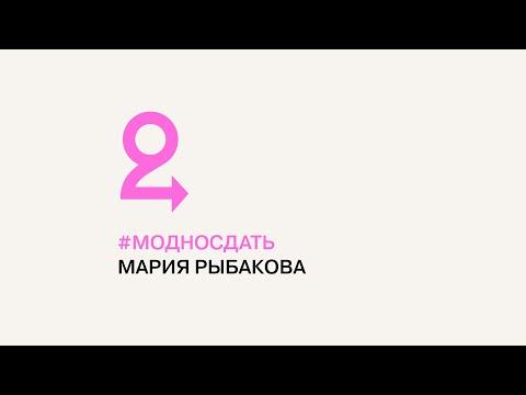 #МОДНОСДАТЬ. Мария Рыбакова.