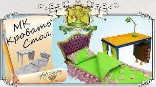 Как сделать кроватку трансформер (кроватка-столик). How to make a transformer bed (bed-table).(Скачать распечатки https://vk.com/album-61154693_215951574 Важной частью мебели в наших домиках является кровать и письменн..., 2015-05-17T12:28:49.000Z)