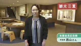 三重県松阪市にある宣長が暮らした旧宅「鈴屋」に隣接する記念館です。 ...
