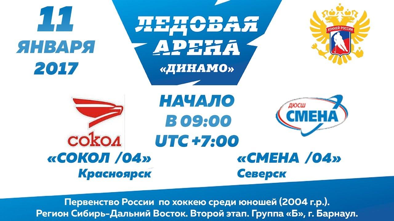 Сокол 04 (Красноярск) — Смена 04 (Северск) [11.01.2017 Первенство .