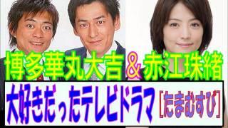 博多華丸大吉さんと赤絵珠緒アナが大好きだったテレビドラマについて語...
