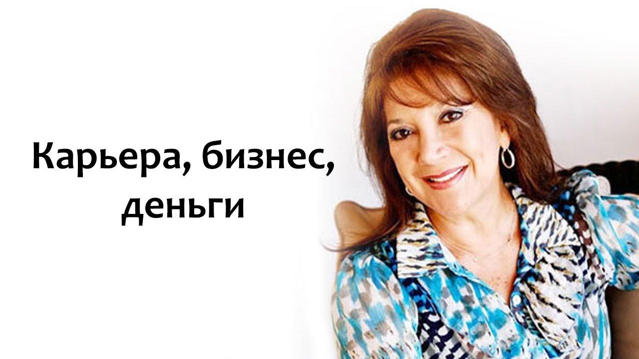 Ответы от Лауры Сильвы 3: карьера, бизнес, деньги