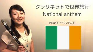 Anthem of Ireland  国歌シリーズ『アイルランド』Clarinet Version