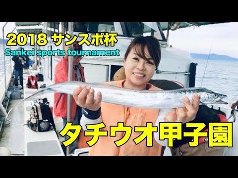 「タチウオテンヤ」電動リールなしで産経スポーツタチウオ甲子園に参加!Cutlass fish tournament by Sankei newspaper, Japan