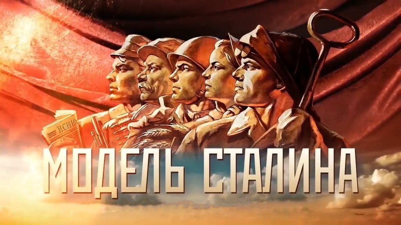 """МОДЕЛЬ СТАЛИНА"" HD (все части)"