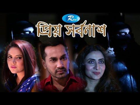 Priyo Sorbonash | প্রিয় সর্বনাশ | Shajal | Urmila | Jidan | Rtv Special Drama | Rtv Drama