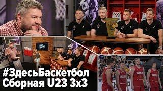 Сборная U23 3х3 в программе Здесь Баскетбол