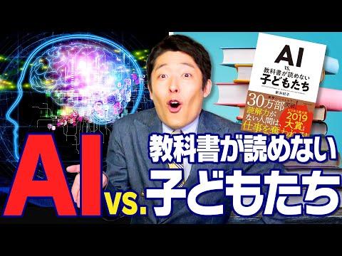 【AI vs.教科書が読めない子どもたち①】〜人間はAIに仕事を奪われる?〜