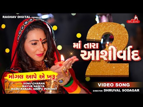 MA TARA ASHIRVAD 2 : Mogal Ape E Kharu - Sonu Charan | New Gujarati Song 2018 | Raghav Digital