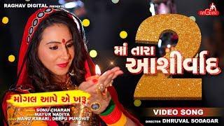 MA TARA ASHIRVAD 2 : Mogal Ape E Kharu Sonu Charan | New Gujarati Song 2018 | Raghav Digital
