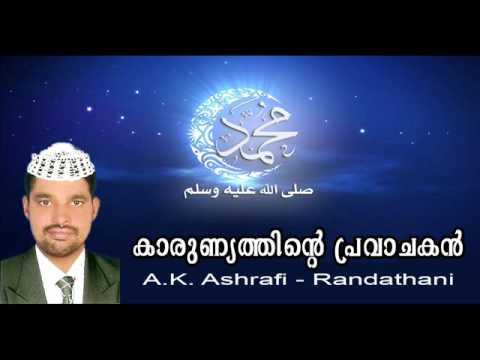 Karunyathinte Pravachakan - A.K. Ashrafi, Randathani