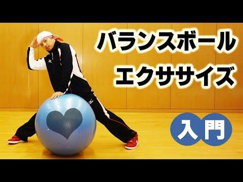ふわふわ楽しい新感覚 簡単☆バランスボール エクササイズ【入門】