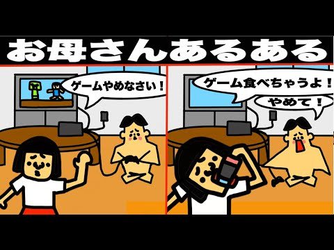 【アニメ】絶対に共感できるお母さんあるある6選【マンガ・漫画・ドイヒーくん】