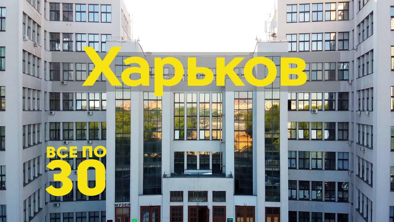 Харьков удивил! Что обязательно стоит посмотреть? | ВСЕ ПО 30