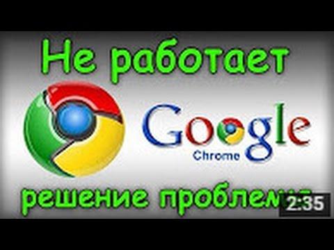 Не работает Google Chrome!!! Что делать?