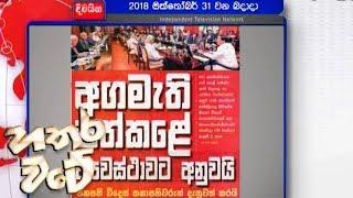 Hathara Watey - (2018-10-31) | ITN Thumbnail