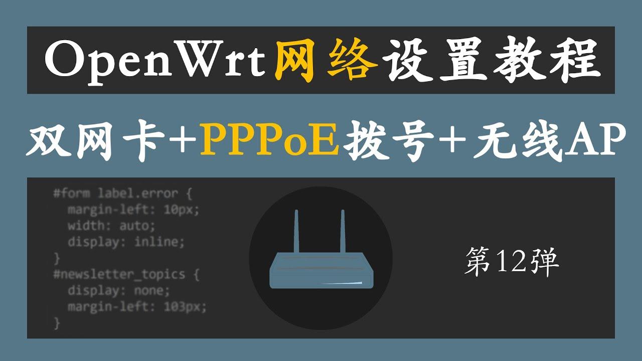 OpenWrt 网络设置教程,双网卡+PPPoE 拨号+无线AP