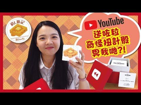 [窮L 9up] #11 Youtube送咗粒奇怪扭計骰畀我哋?!