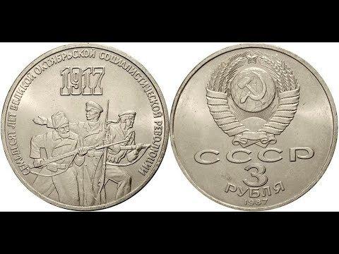 Реальная цена монеты 3 рубля 1987 года. 70 лет Великой Октябрьской Социалистической Революции.