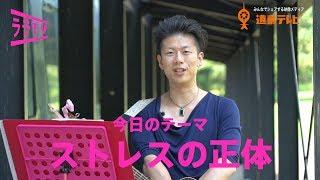 山田賢明のララTV Vol.5「ストレスの正体」