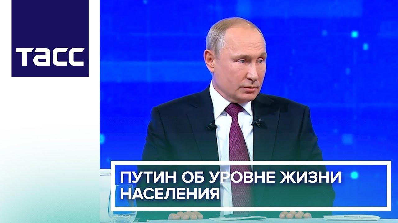 Путин высказался об уровне жизни россиян