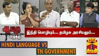 Ayutha Ezhuthu - Hindi language vs Tamil Nadu Politics (18/09/2014) - Thanthi TV