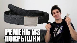 Ремень из велосипедной покрышки (Bicycle Tire Belts) ВЕЛО ТЮНИНГ #6