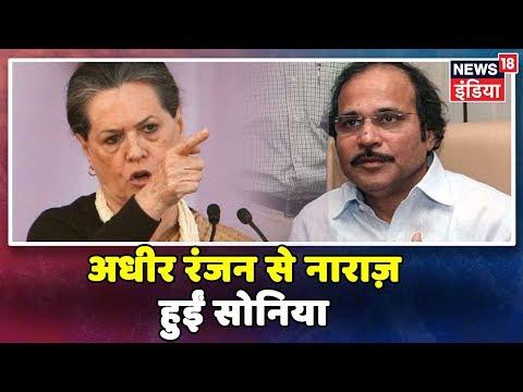 Lok Sabha में Adhir Ranjan Chowdhury ने छेड़ा UN का ज़िक्र, Sonia Gandhi ने जताई नाराज़गी