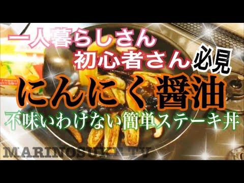 【料理】万能調味料!作り方★にんにく醤油を使ってステーキ丼もっ!!