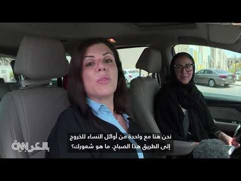 سي ان ان مع أوائل السعوديات للقيادة بالمملكة  - نشر قبل 1 ساعة