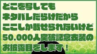[LIVE] 50,000人突破記念衣装のお披露目!