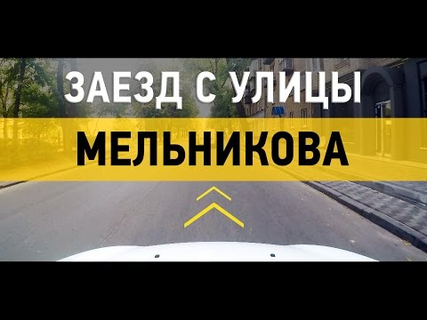 "Проезд с ул. Мельникова на ""Oiler Лукьяновка"" (ул. Нагорная, 47)"