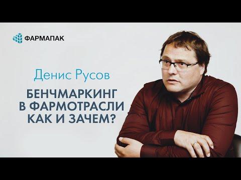 Зачем фармбизнесу бенчмаркинг и конкурентная разведка? Денис Русов, эксперт по управлению. ФАРМАПАК