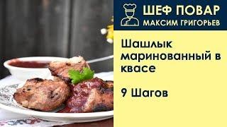 Шашлык маринованный в квасе . Рецепт от шеф повара Максима Григорьева