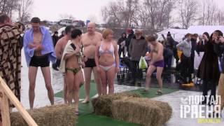 Водохреща: купання у Ірпені