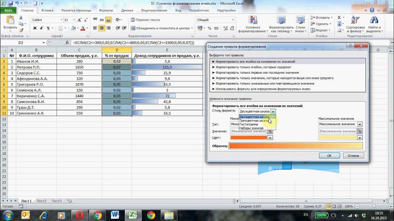 Условное форматирование ячеек в Excel