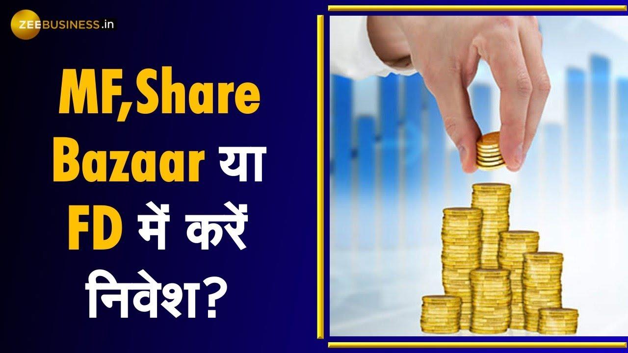 कहां निवेश करने से बनेंगे आत्मनिर्भर, MF, Share Bazaar या FD । Money Guru में खास । Zee Business