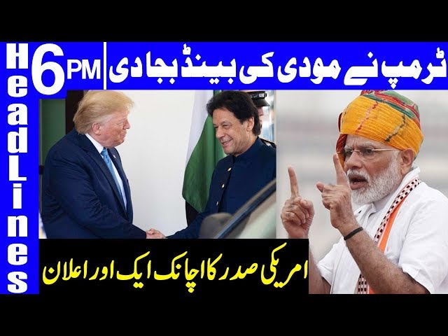 Trump offers to mediate explosive Kashmir standoff | Headlines 6 PM | 21 August 2019 | Dunya News