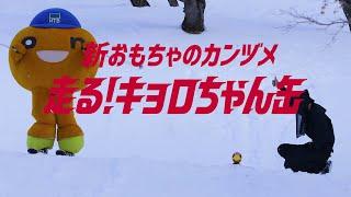 詳しくはこちら! https://www.morinaga.co.jp/kyorochan/hashiru ※onちゃんは北海道テレビ放送(HTB)のマスコットキャラクターです。