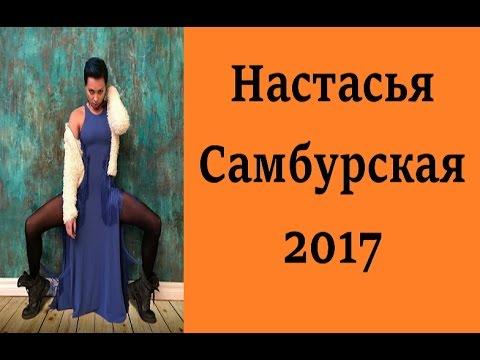 Настасья Самбурская фото 2017