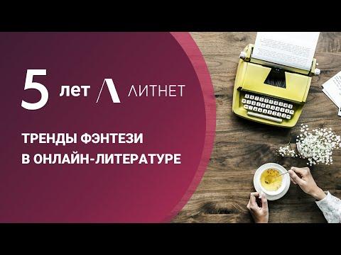 Тренды Фэнтези в Онлайн-Литературе   Литнет
