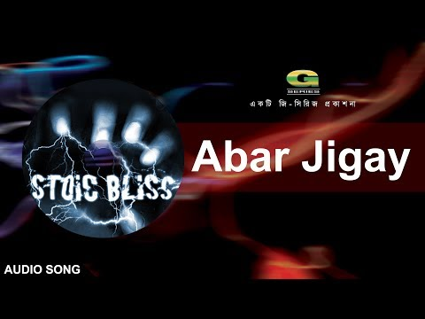 Abar Jigay By Stoic Bliss | Album Alok Borsho Dure | Official Art Track